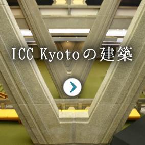ICC Kyotoの建築