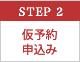 STEP2 仮予約申込み