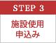 STEP 3 施設使用申込み(本申込)