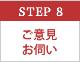STEP 8 ご意見お伺い(アンケート)
