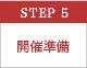 STEP 5 開催準備