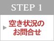 STEP1 空き状況のお問合せ