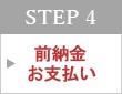 STEP 4 前納金お支払い