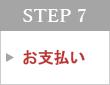 STEP 7 ご精算